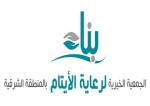 الجمعية الخيرية لرعاية الأيتام بالمنطقة الشرقية بنـاء
