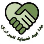 جمعية البراري للمحافظة على البيئة والحياة الفطرية logo