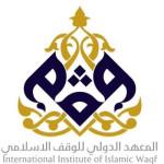 المعهد الدولي للوقف الاسلامي