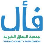 جمعية البهاق الخيرية-فأل