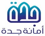 امانة محافظة جدة