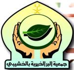 شعار جمعية الخشيبي
