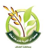 شعار الجمعية صغير